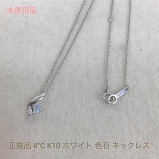 4℃ - 正規品 4°C K10 ホワイト 色石 ネックレス 送料込み