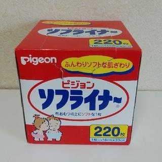 ピジョン(Pigeon)のソフライナー 40枚 (ピジョン 布おむつに お試し 少量)(布おむつ)