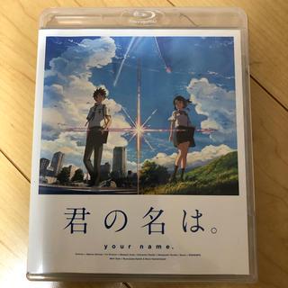 角川書店 - 君の名は。  Blu-ray スタンダードエディション
