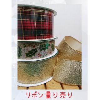 コストコ(コストコ)のクリスマス リボン☆量り売り(ラッピング/包装)