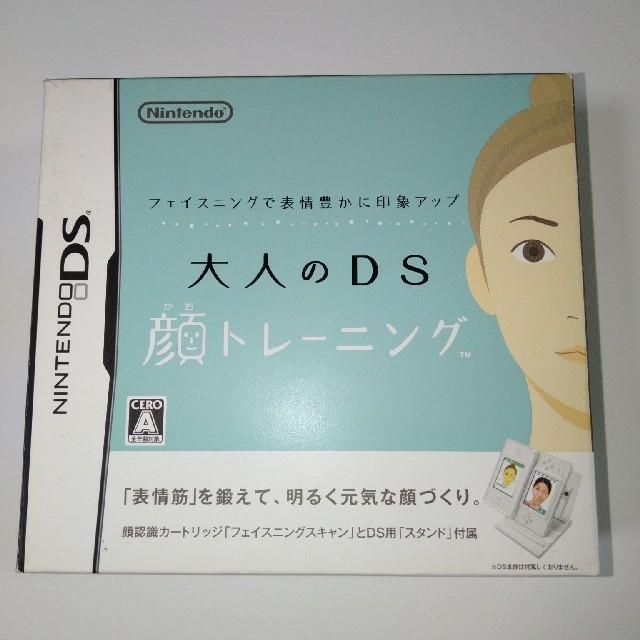 ニンテンドーDS(ニンテンドーDS)の大人の 顔トレーニング エンタメ/ホビーのゲームソフト/ゲーム機本体(携帯用ゲームソフト)の商品写真