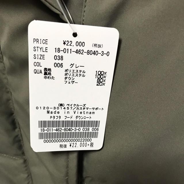 JOURNAL STANDARD(ジャーナルスタンダード)のJOURNAL STANDARD relume  Pタフタ フード ダウンコート レディースのジャケット/アウター(ダウンコート)の商品写真