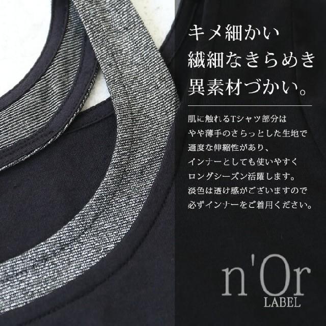 NOIR(ノワール)の新品 LL~3L オシャレウォーカー  n'Or 襟元レイヤード風 ロンT 長袖 レディースのトップス(カットソー(長袖/七分))の商品写真