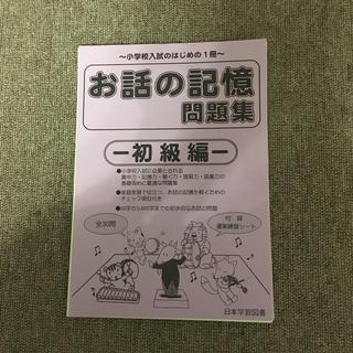 お話の記憶問題集 初級編 幼児ドリル(語学/参考書)