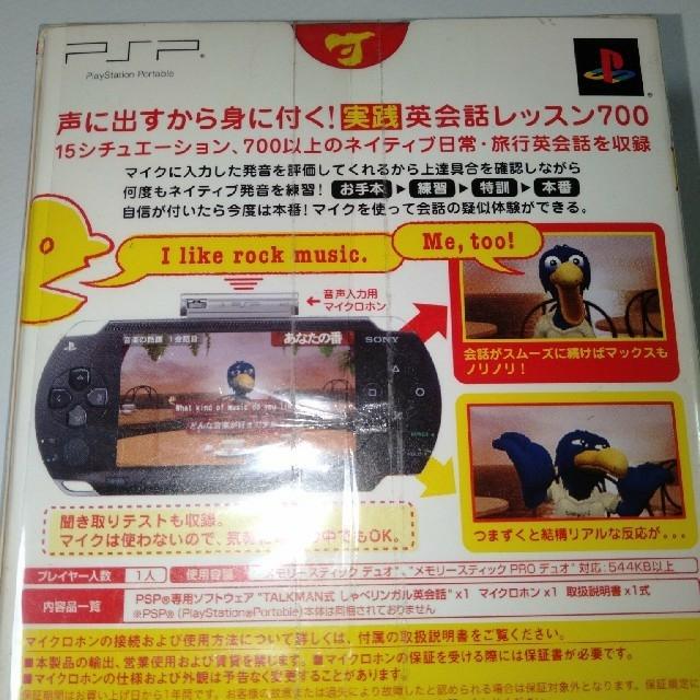 PlayStation Portable(プレイステーションポータブル)のPSP しゃベリンガル 英会話 エンタメ/ホビーのゲームソフト/ゲーム機本体(携帯用ゲームソフト)の商品写真