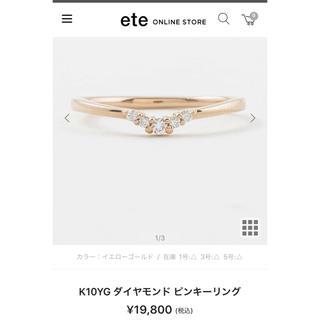 エテ(ete)のete K10YG ダイヤモンド ピンキーリング(リング(指輪))
