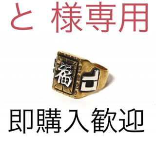 キャリー(CALEE)のCalee 福 ring 【CALEE】メキシカン 福リング calee(リング(指輪))