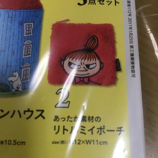 リンネル12月増刊号 リトルミィポーチ