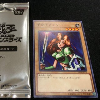 遊戯王 - 遊戯王 10000カード達成記念 女剣士カナン
