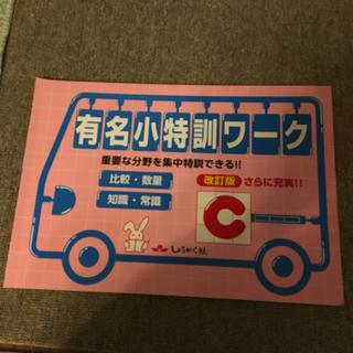 有名小特訓ワーク 改訂版C しょうがく社(語学/参考書)