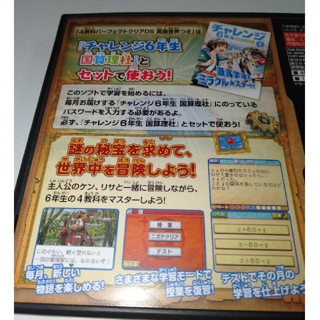 ニンテンドーDS(ニンテンドーDS)のチャレンジ 国算理社 パーフェクトクリア エンタメ/ホビーのゲームソフト/ゲーム機本体(携帯用ゲームソフト)の商品写真