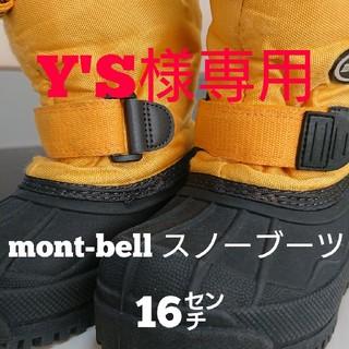 モンベル(mont bell)のmont-bell スノーブーツ(ブーツ)