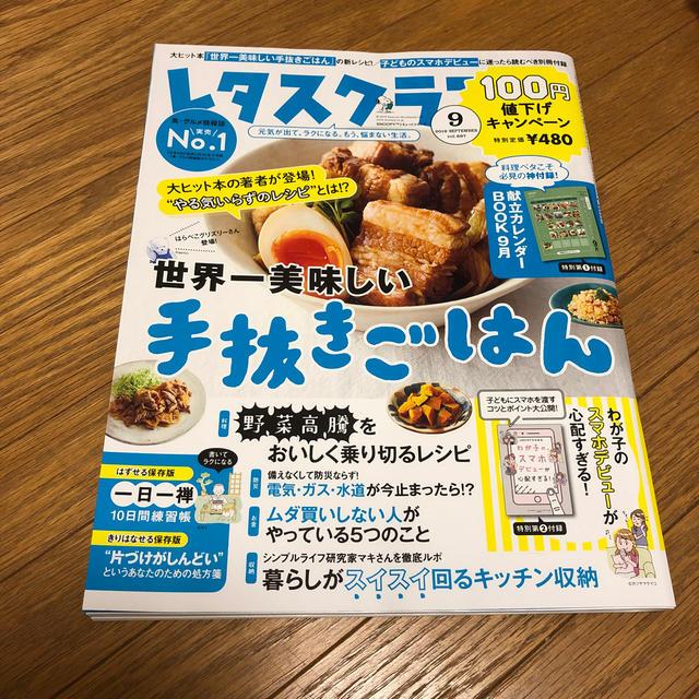 角川書店(カドカワショテン)のレタスクラブ9月号 エンタメ/ホビーの雑誌(料理/グルメ)の商品写真