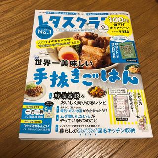 角川書店 - レタスクラブ9月号