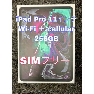 iPad - iPad Pro 11インチ Wi-fi+Cellular モデル256GB