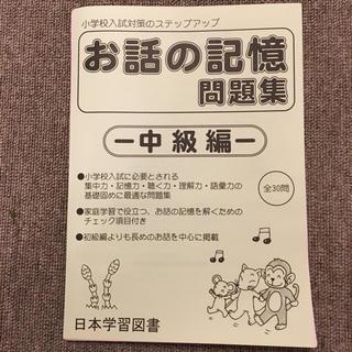 お話の記憶 問題集 中級編 幼児ドリル(語学/参考書)