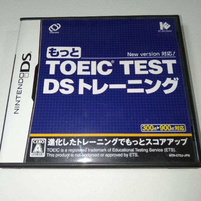 ニンテンドーDS(ニンテンドーDS)のもっと TOEIC(R) TEST DS トレーニング エンタメ/ホビーのゲームソフト/ゲーム機本体(携帯用ゲームソフト)の商品写真