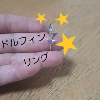 リング・指輪・ドルフィン・ドルフィンリング・ドルフィン指輪・いるか・いるかリング(リング(指輪))
