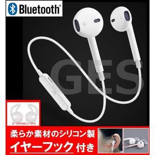 イヤーフック付き ★ホワイト Bluetooth4.1 ワイヤレス イヤホン