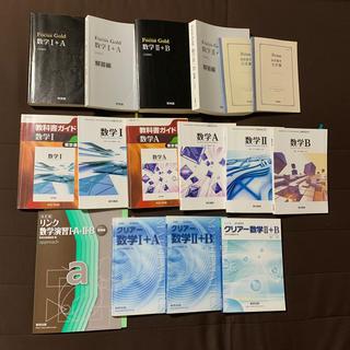トウキョウショセキ(東京書籍)の数学セット(語学/参考書)