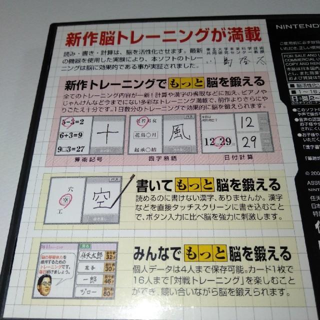 ニンテンドーDS(ニンテンドーDS)のもっと脳を鍛える大人のDSトレーニング エンタメ/ホビーのゲームソフト/ゲーム機本体(携帯用ゲームソフト)の商品写真