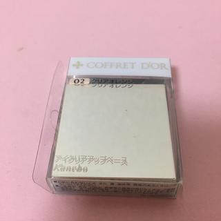 コフレドール(COFFRET D'OR)のコフレドール アイクリアアップベース 目元用化粧下地 クリアオレンジ02(化粧下地)