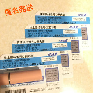 ANA(全日本空輸) - ANA 全日空 株主優待 4枚