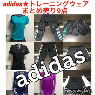 adidas - adidas🏃♀️ウェア👕9点セットお買い得品