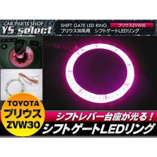 即日発送 シフトゲートリング ピンク LED プリウス 30系