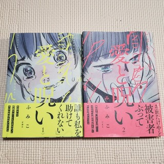 愛と呪い 1&2巻セット