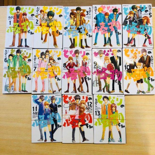 となりの怪物くん 裁断済み 全巻 1〜13巻 セット エンタメ/ホビーの漫画(少女漫画)の商品写真