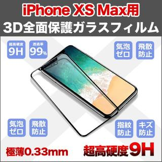 ◎【iPhoneXS Max】硬度9H/3D全面液晶保護強化ガラスフィルム