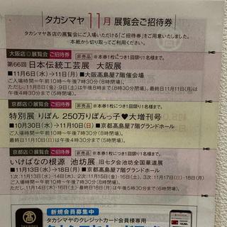 特別展 りぼん 250万りぼんっ子 大増刊号 @京都高島屋 ご招待券1枚(その他)