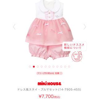 mikihouse - ミキハウス ドレス風スタイ ブルマ セット ピンク