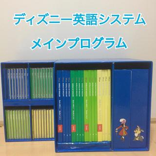 ディズニー(Disney)のディズニー英語システム/メインプログラム(知育玩具)