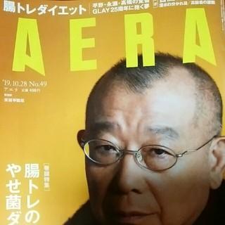 アサヒシンブンシュッパン(朝日新聞出版)のAERA (アエラ) 2019年 10/28号 (ニュース/総合)