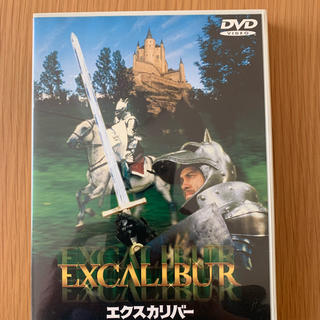 エクスカリバー DVD