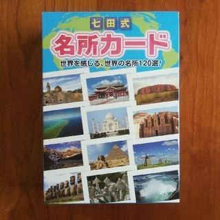 七田 フラッシュカード 名所カード(知育玩具)