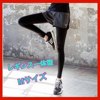 『Mサイズ』レギンス一体型 ヨガ ジム スポーツ トレーニング(ウェア)