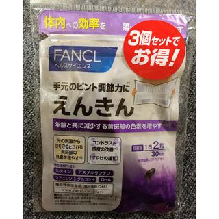 FANCL - ファンケル えんきん 30日分 3個セット