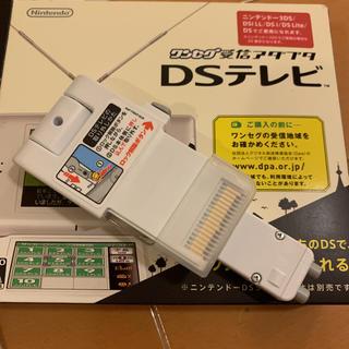 ニンテンドウ(任天堂)のDSテレビ ワンセグ受信アダプタ 箱つぶし発送にて格安で(携帯用ゲームソフト)