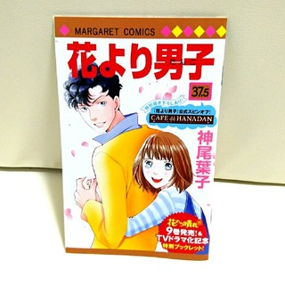 集英社 - 新品 花より男子 37.5巻 非売品 限定