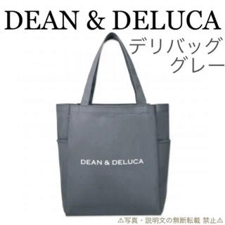 DEAN & DELUCA - ⭐新品⭐【DEAN & DELUCA】特大デリバッグ★グレー★付録❗