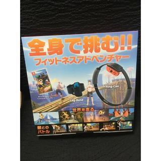 任天堂 - 【新発売】Nintendo Switch リングフィット アドベンチャー 任天堂