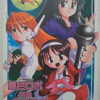 同人誌 Leaf漫画総集本 雪色ロボno鬼魔法(一般)