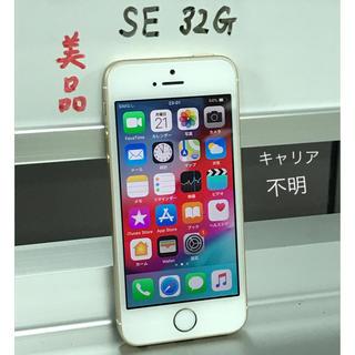 iPhone - iPhone SE 32GB 【キャリア不明】ゴールド 美品