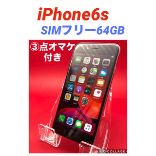 iPhone - iPhone6s SIMフリー64GB  バッテリー新品