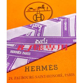 Hermes - HERMES エルメス ツイリー ボルデュック柄 リボン スカーフ パープル