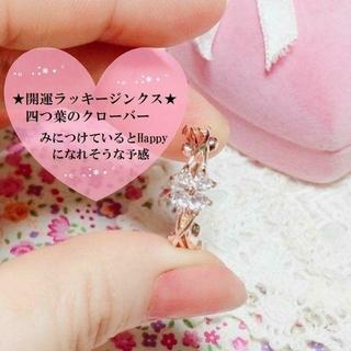 ✦在庫1✦16号『開運』『幸福のお守り』四つ葉のクローバーリング ローズゴールド(リング(指輪))