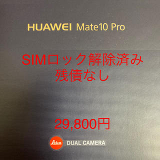 ANDROID - HUAWEI mate10pro ブルー
